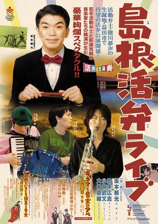 Katsuben_poster.jpg